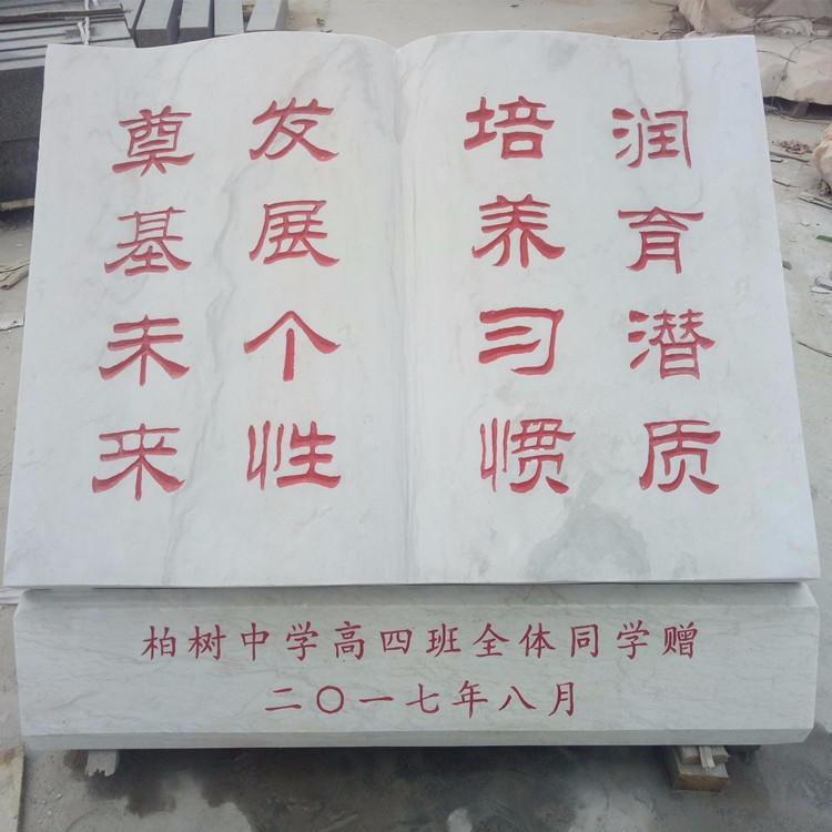 泽业雕塑专业生产石雕书本 大理石书卷 校园文化主题摆件 古代书卷书简校园雕塑 汉白玉书本