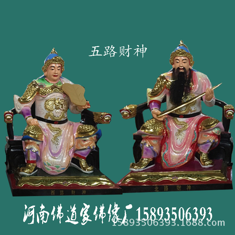 优质玻璃钢五路财神爷像 黑虎赵公明 武财神关公 中路财神像1.2米示例图2