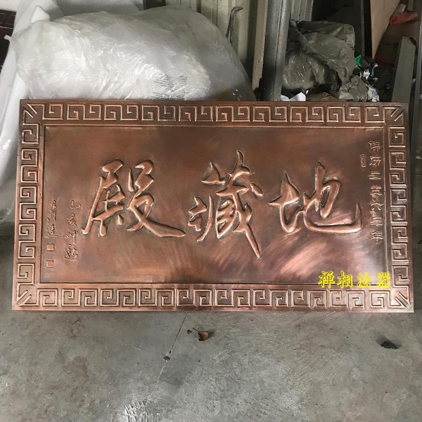 寺庙铜牌匾 道教精美牌匾厂家生产