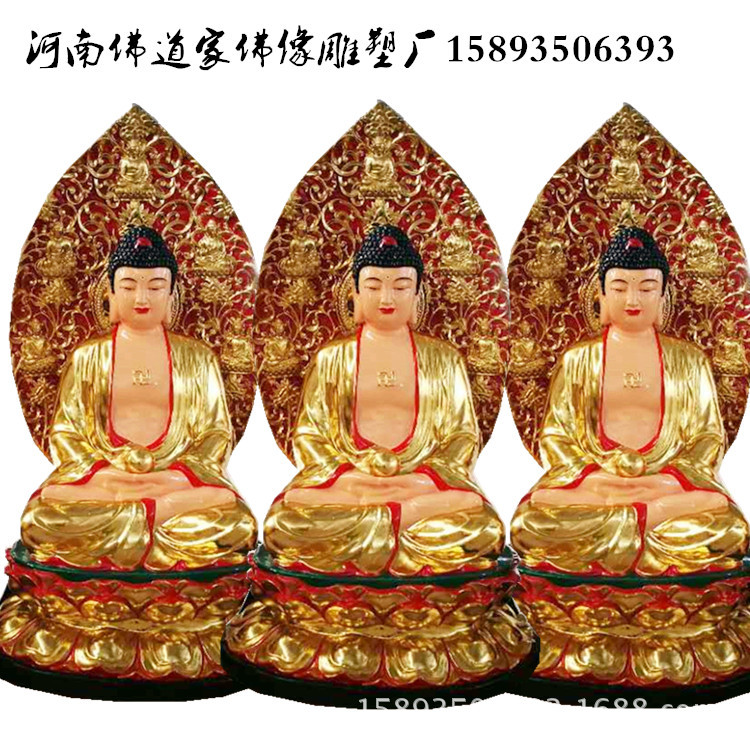 河南佛像批发 贴金三宝佛 释迦牟尼佛 琉璃药师佛 寺庙神像专买示例图4