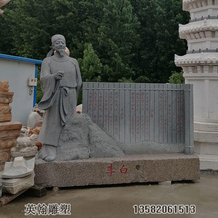 厂家定制 石雕李白雕像 古代校园文化人物雕塑