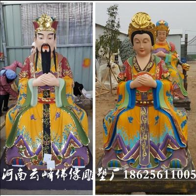 河南云峰佛像厂订做 玉皇大帝王母娘娘神像 玉帝王母像 树脂彩绘贴金 雕塑