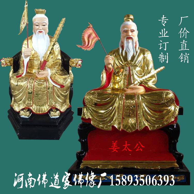 1.6米姜子牙神像姜太公佛像贴金彩绘玻璃玻璃钢树脂佛像工厂直批示例图5