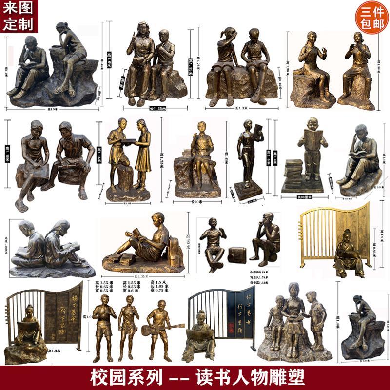 校园文化雕塑 定制学校读书人物 仿铜铸铜玻璃钢园林 广场景观大摆件,家东起雕塑