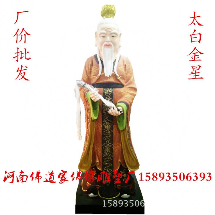佛像神像批发厂家 彩绘太白金星像 太上老君 太乙真人道观神像厂示例图2