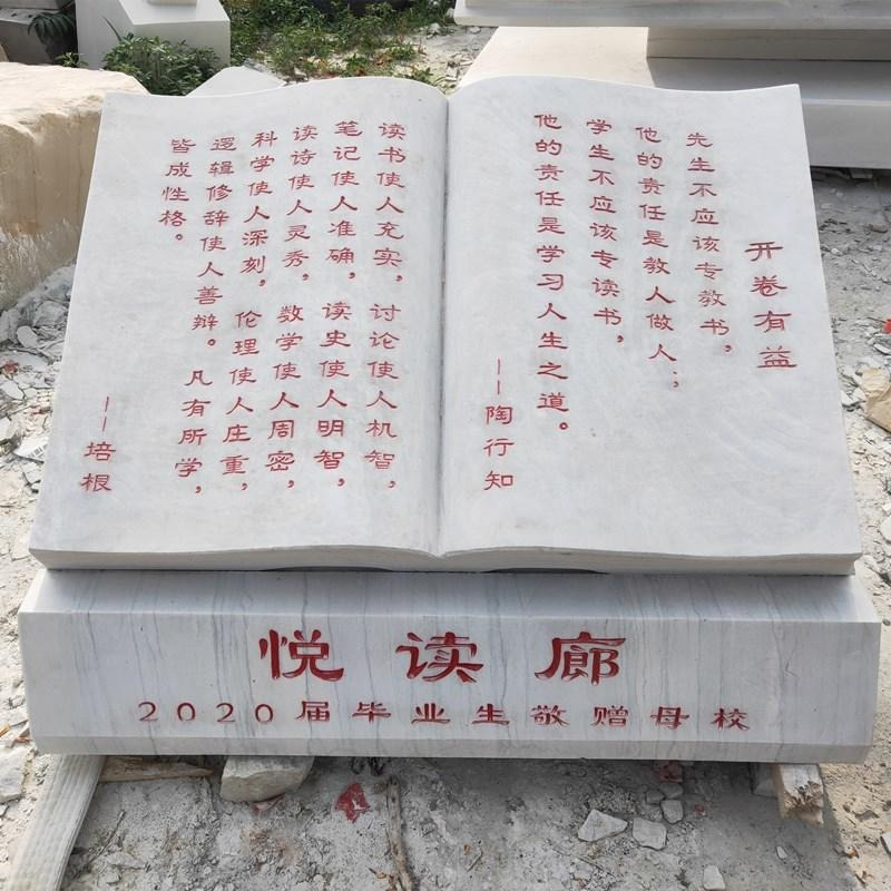 汉白玉书 宣誓石雕书本 景观书卷 户外刻字书轴 泽业雕塑