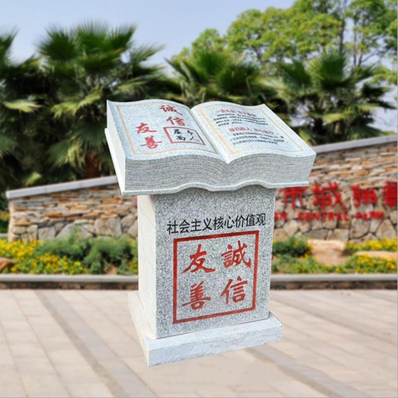 大理石雕刻书 石材书本 石雕书籍 书本造型 毕业赠母校