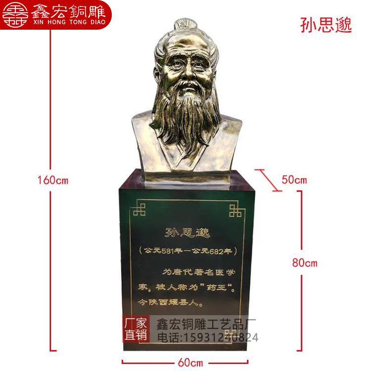 孙中山/陈毅铜雕像加工 人物铜雕像生产 圣喜玛