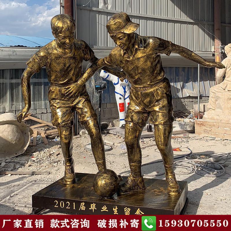 现货 玻璃钢仿铜校园人物雕塑 小孩踢足球雕塑 体育公园学校小品景观雕塑摆件 东起雕塑,家东起雕塑