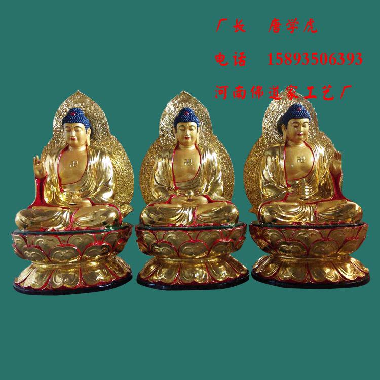 释迦摩尼 药师佛 阿弥陀佛 三宝佛像厂家直销 贴金树脂佛像示例图5
