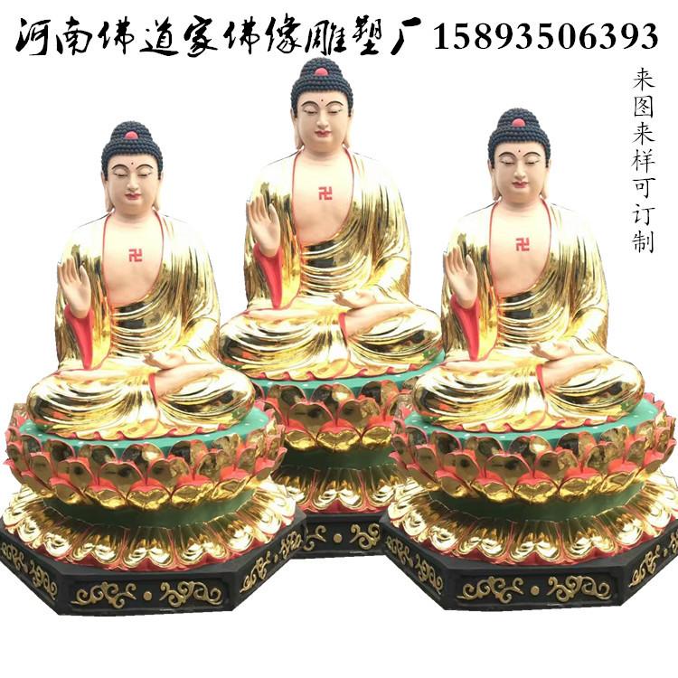 五方佛2米 三宝佛 三世佛 河南佛道家佛像雕塑厂批发供应彩绘像示例图3