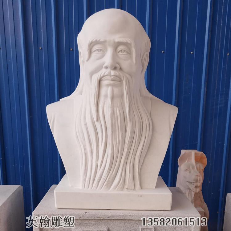 石雕老子人物雕像 名人半身像 家名人伟人雕塑可定制
