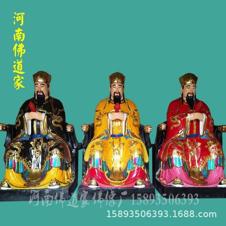 儒释道三尊神像 释迦摩尼佛佛像定做 儒教圣教主彩绘神像 佛道家示例图23