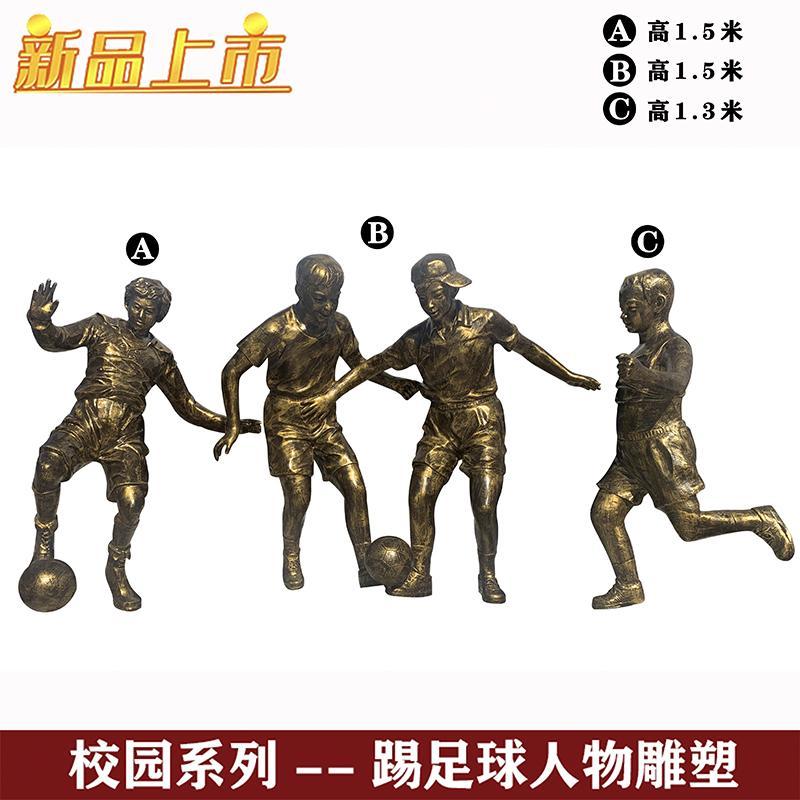 校园雕塑人物定制玻璃钢文化仿铜踢足球打篮球跑步体育运动摆件 东起雕塑,家东起雕塑