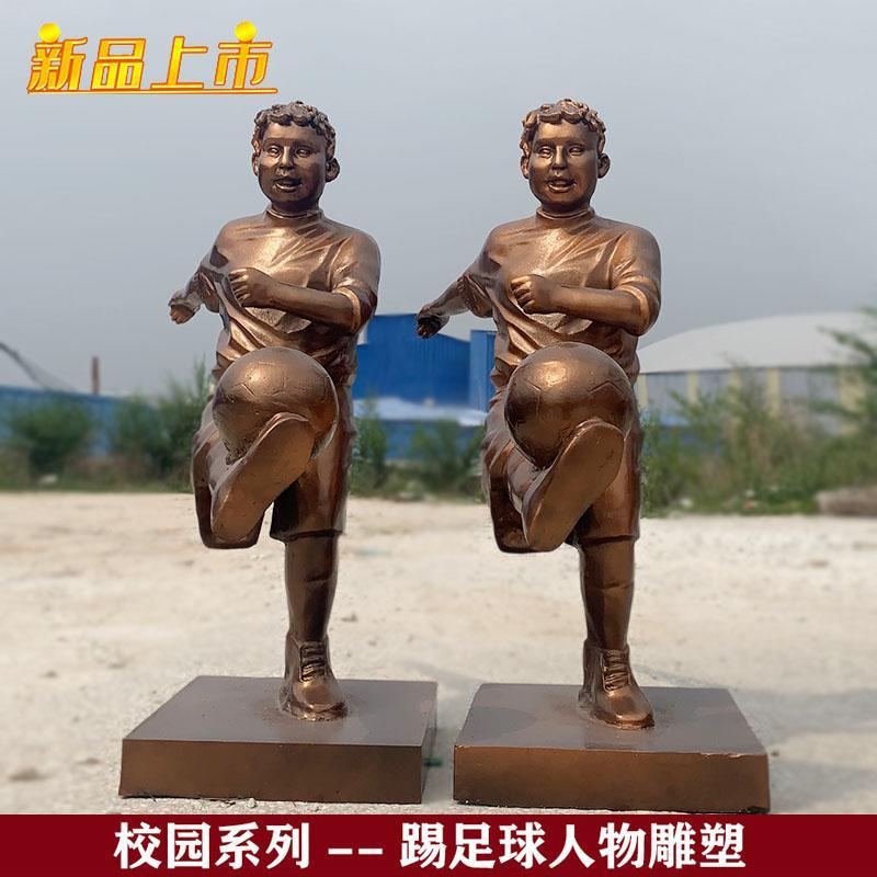 踢足球现代人物雕塑 体育运动主题雕塑 校园公园广场玻璃钢雕塑摆件,家东起雕塑