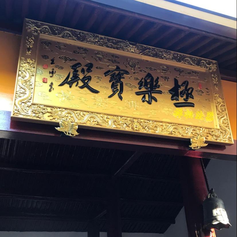 寺院牌匾定做 寺庙木雕牌匾