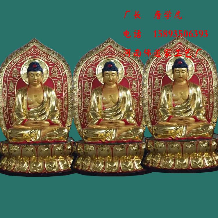 释迦摩尼 药师佛 阿弥陀佛 三宝佛像厂家直销 贴金树脂佛像示例图3