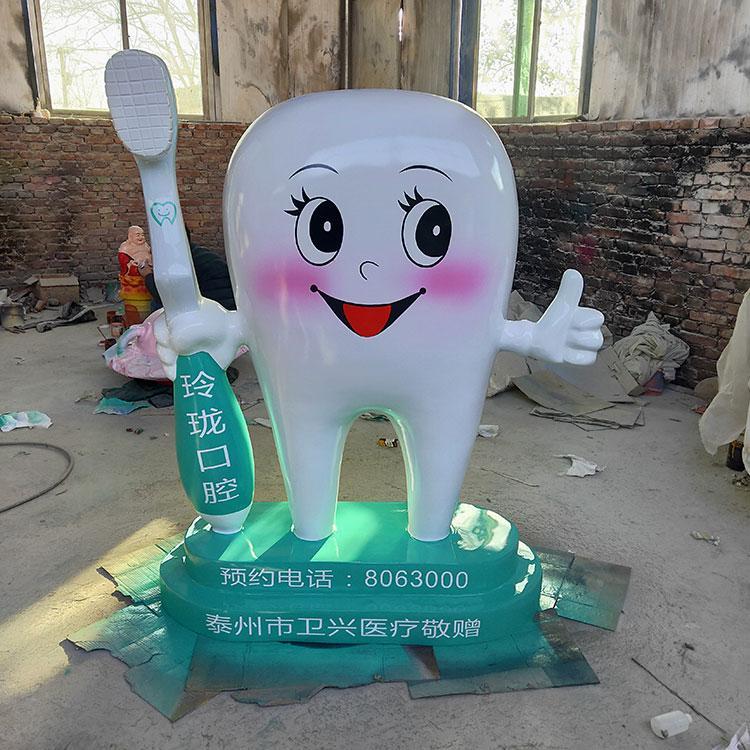 玻璃钢牙牙齿雕塑口腔科牙牙医雕塑摆件,鹏钊