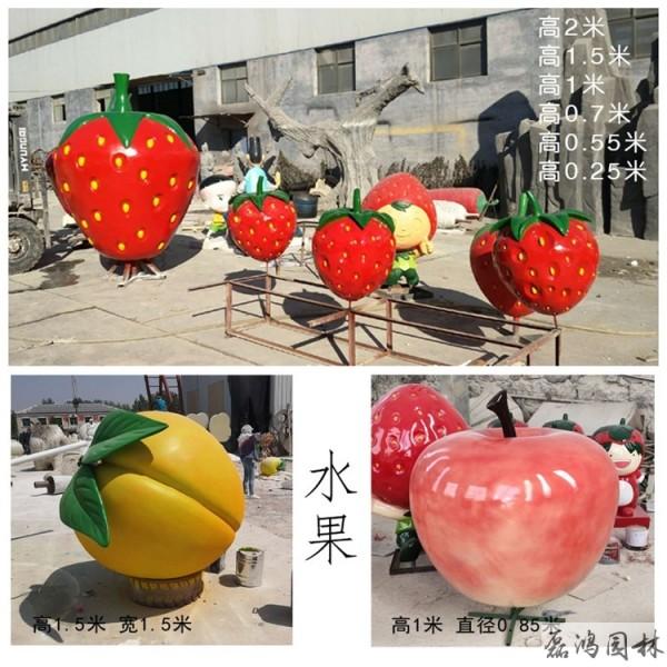 毕节磊鸿园林玻璃钢雕塑生产厂家 植物瓜果雕塑玻璃钢雕塑造型制作