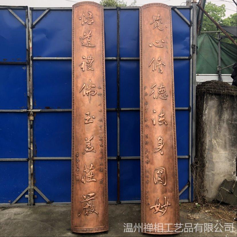 寺庙大殿铸铜对联 景观大门锻造铜对联