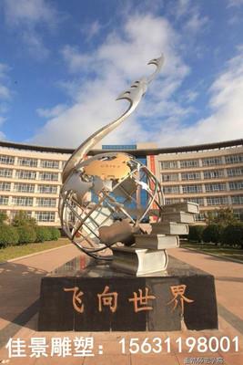 镂空地球仪不锈钢雕塑