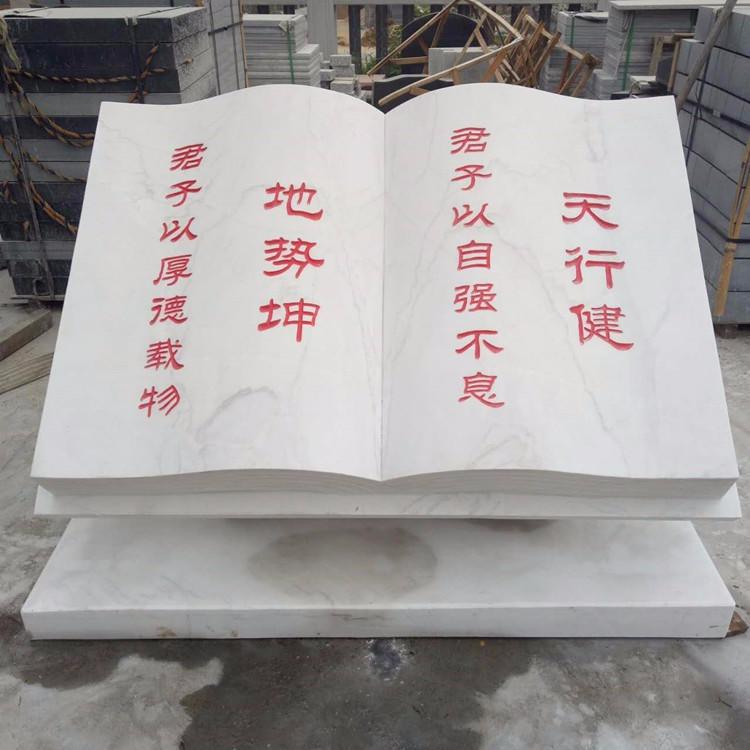 加工定制校园书卷雕塑 书本雕塑 花岗岩刻字石书 大理石书卷刻字石 石雕书轴书简雕塑