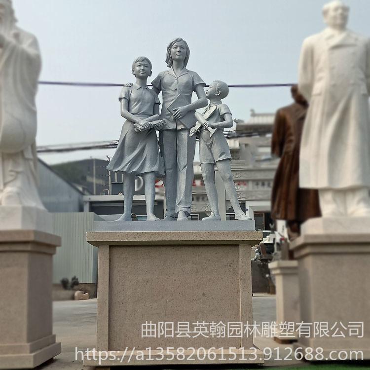 石雕景观雕塑 校园文化师生景观雕塑 英翰雕塑厂家定做