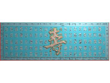 ZSFZ009-JDP格式中式百福字浮雕图福字电脑雕刻图百福精雕图