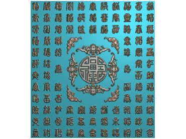 ZSFZ012-JDP格式中式百福字浮雕图福字电脑雕刻图百福精雕图