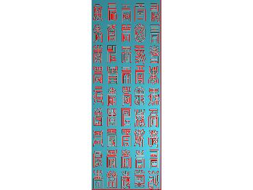 ZSFZ017-JDP格式中式百福字浮雕图福字电脑雕刻图百福精雕图