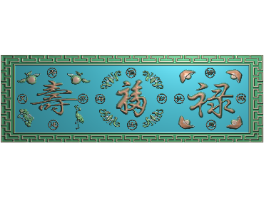 ZSFZ021-JDP格式中式百福字浮雕图福字电脑雕刻图百福精雕图