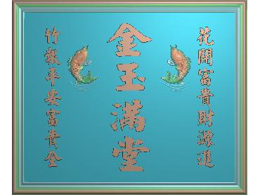 ZSFZ027-JDP格式中式百福字浮雕图福字电脑雕刻图百福精雕图(含灰度图)